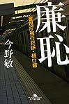 廉恥 警視庁強行犯係・樋口顕 (幻冬舎文庫)