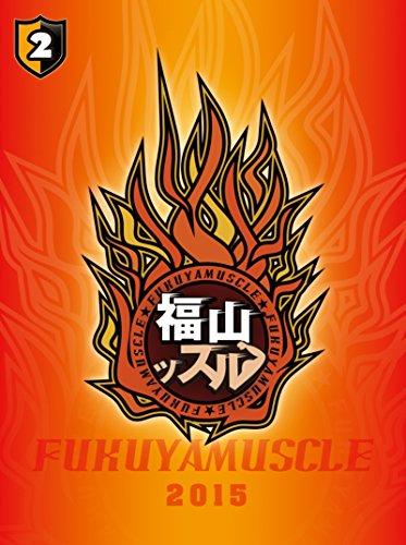 福山ッスル! 02 [DVD]