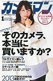 カメラマン 2013年 01月号 [雑誌]