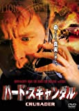 ハード・スキャンダル [DVD]
