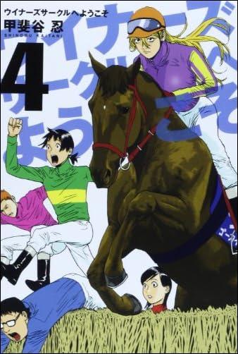 ウイナーズサークルへようこそ 4 (ヤングジャンプコミックス)