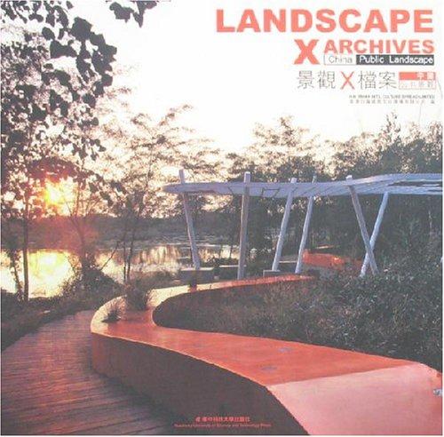 景观X档案 中国公共景观