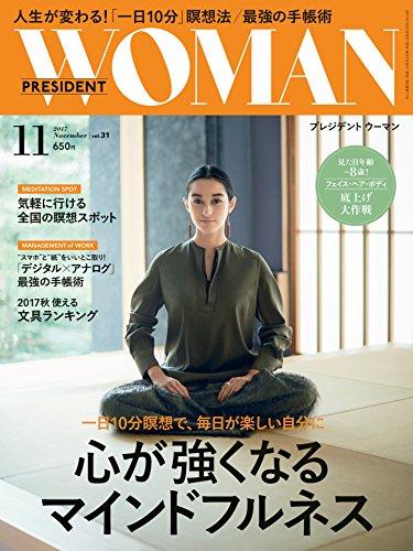 PRESIDENT WOMAN 2017年11月号 大きい表紙画像