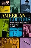 アメリカン・エディターズ?アメリカの編集者たちが語る出版界の話? (eブックジャム)