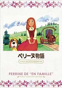ペリーヌ物語 ファミリーセレクションDVDボックス