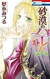 砂漠のハレム 4 (花とゆめコミックス)