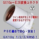 PSE適合■GX10q(1/2/3/4完全対応)→E26変換コネクタ(アダプタ) ツイン蛍光灯→LED電球に交換できる変換コネクタ