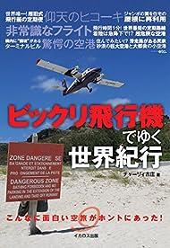 ビックリ飛行機でゆく世界紀行