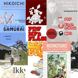 BUNDLE: Ten Japanese Readers [DOWNLOAD]
