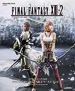 ファイナルファンタジーXIII-2 ワールドプレビュー