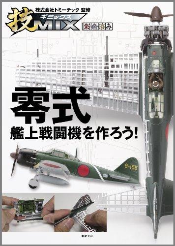 技MIX 零式艦上戦闘機を作ろう!