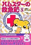 ハムスターの救急箱 5 元気にダイエット編 (5) (あおばコミックス 225 動物シリーズ)