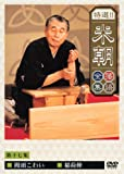 特選!!米朝落語全集 第十七集 [DVD]