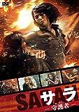 SARAH サラ -守護者- [DVD]