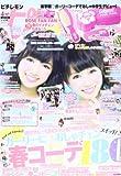 ピチレモン 2013年 04月号 [雑誌]