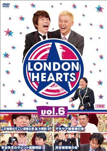 ロンドンハーツ vol.6