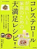 コレステロールが高い人と家族のための大満足レシピ! (にちぶん健康食堂)