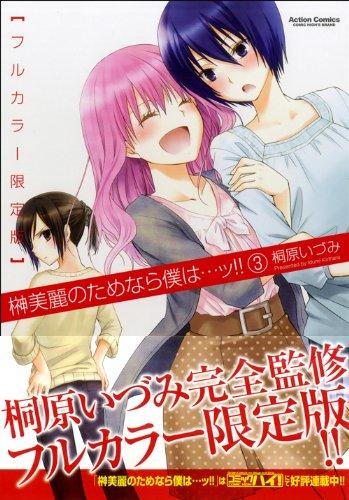 榊美麗のためなら僕は…ッ!!(3) フルカラー限定版 (アクションコミックス)