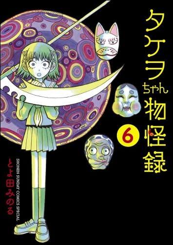タケヲちゃん物怪録 6 (ゲッサン少年サンデーコミックススペシャル)