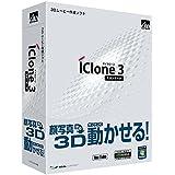 iClone 3 Standard