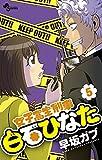 女子高生刑事 白石ひなた 5 (少年サンデーコミックス)