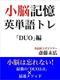 小脳記憶英単語トレ「DUO」編