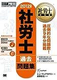 社労士教科書 社労士過去問題集 2012年版