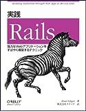 実践 Rails ―強力なWebアプリケーションをすばやく構築するテクニック