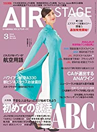 AIR STAGE (エア ステージ) 2016年3月号