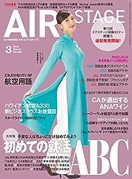 AIR STAGE (エア ステージ) 2016年3月号