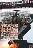 平成20年度 富士総合火力演習 FIRE POWER 2008 in Fuji [DVD]