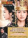 「善徳女王」公式ガイドブック 下巻