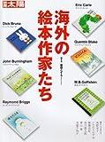 海外の絵本作家たち (別冊太陽)