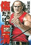 傷だらけの仁清 4 (ヤングジャンプコミックス)