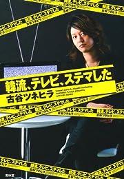 韓流、テレビ、ステマした-韓流ゴリ押しの真犯人はコイツだ! (SEIRINDO BOOKS)