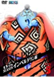 ONE PIECE ワンピース 13thシーズン インペルダウン編 piece.5 [DVD]