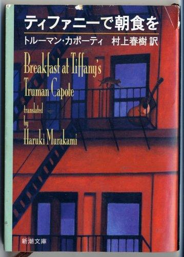 ティファニーで朝食を (新潮文庫)