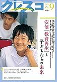 クレスコ no.174―現場から教育を問う 安倍「教育再生」と子どもたちの未来