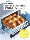 ポリ袋でラクラク!オーブントースターで焼く天然酵母パン