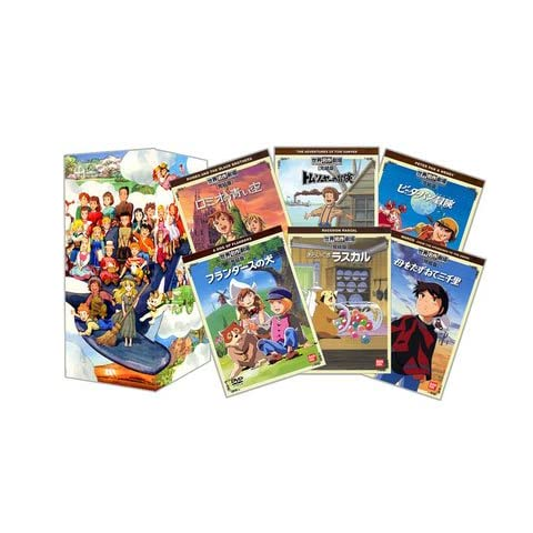 「世界名作劇場」<完結版>BOX  Dセット [BOYS\\\' SELECTION]+「レ・ミゼラブル 少女コゼット 第1話」付き [DVD]