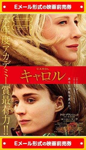 『キャロル』 映画前売券(ムビチケEメール送付タイプ)