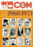 �֥���ס�COM��̡��̾����2 1968-1971