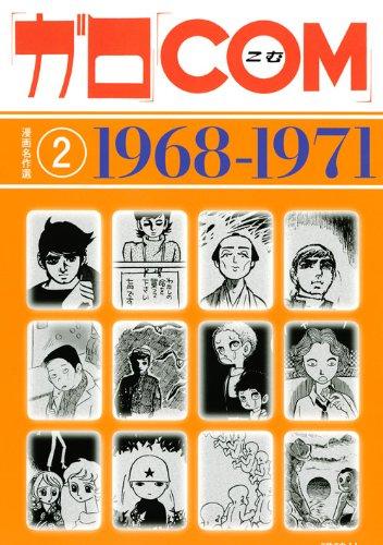 「ガロ」「COM」漫画名作選2 1968-1971