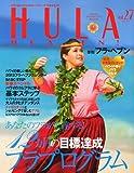 季刊 HULA HEAVEN! (フラ・ヘヴン) 2013年2月号