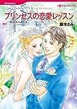 プリンセスの恋愛レッスン (ハーレクインコミックス)