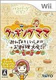 echange, troc Cooking Mama: Minna to Issho ni Oryouri Taikai![Import Japonais]