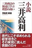 小説 三井高利