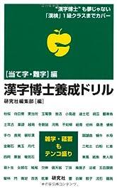 漢字博士養成ドリル 【当て字・難字】編