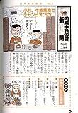 ちびまる子ちゃんの四字熟語教室 (満点ゲットシリーズ)