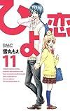 ひよ恋 11 (りぼんマスコットコミックス)